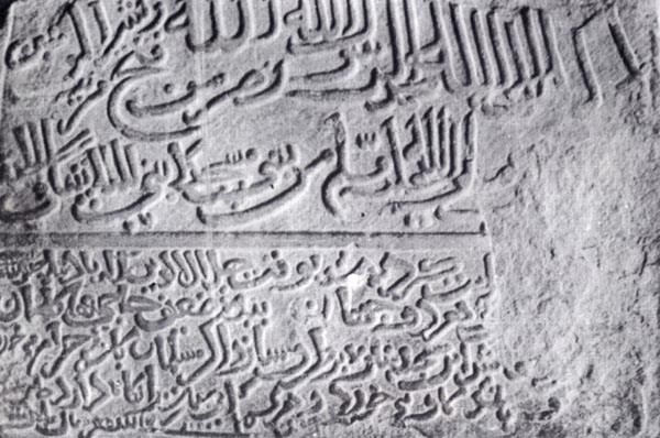 A Mughal inscription